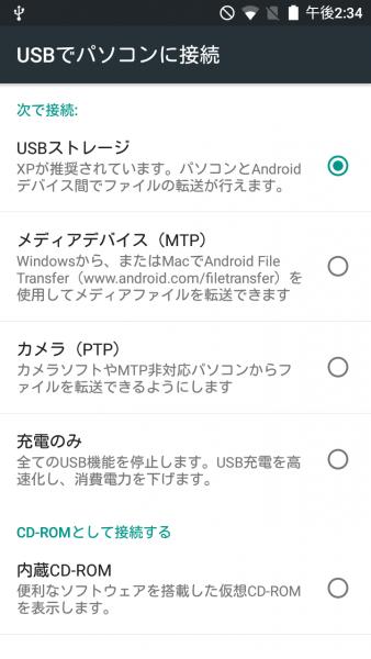 USBモード切替
